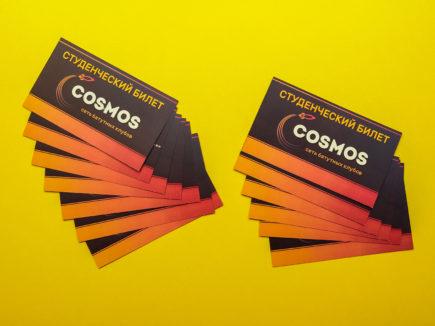 Студенческий билет от Батутного клуба Cosmos!