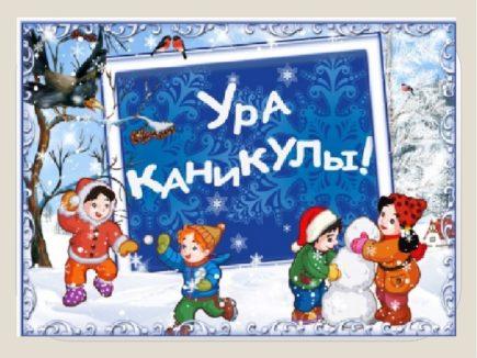 Прайс Новогодних Каникул!