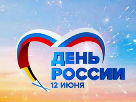 Мы дарим подарки в честь праздника Дня России